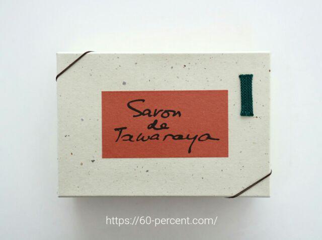 俵屋旅館の石鹸サボン・ド・タワラヤの画像