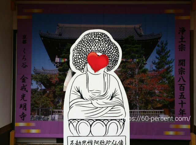 金戒光明寺アフロ地蔵の顔はめ看板の画像