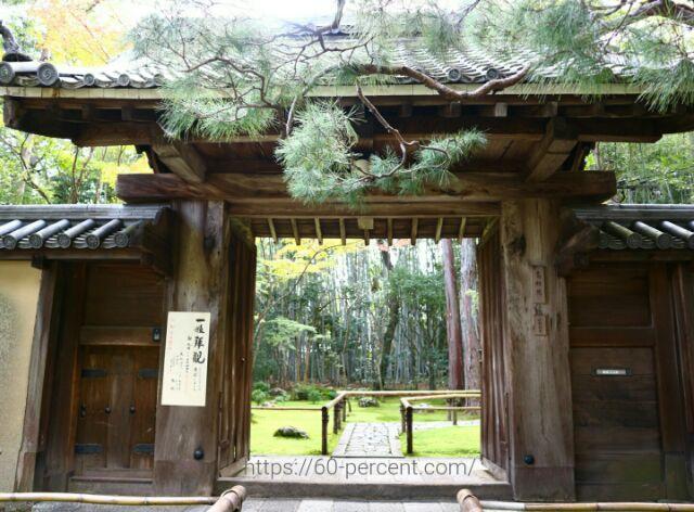 大徳寺塔頭・高桐院の門の画像