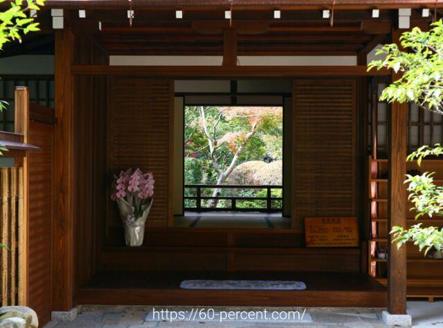 大徳寺塔頭・高桐院の玄関の画像