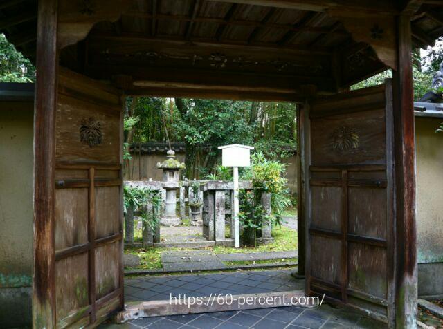大徳寺塔頭・高桐院の細川家の墓の画像