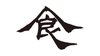 『食』筆書きの画像