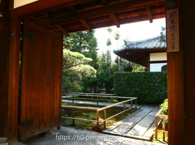 大徳寺塔頭瑞峯院の外観と門の画像