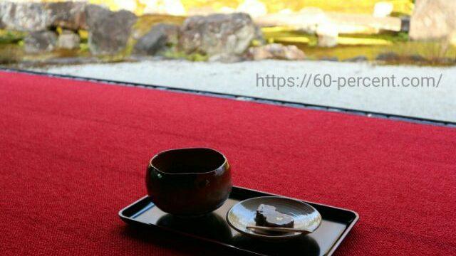 圓徳院のお抹茶と和菓子の画像